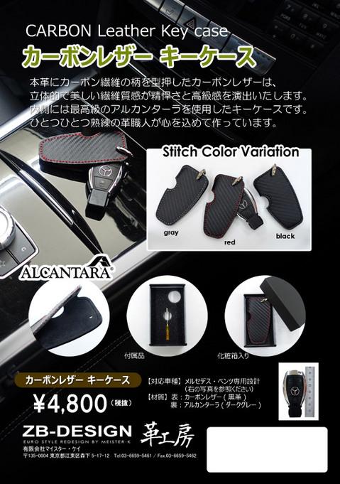 carbonleather_keycase530.jpg
