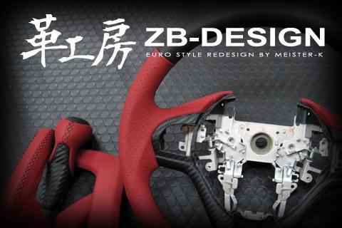ZB-DESIGN革工房